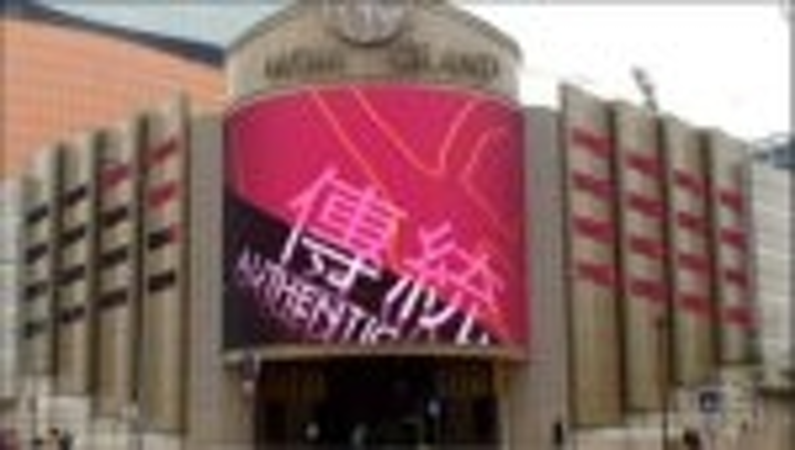Content Dam Leds En Articles 2008 05 Opto Tech Provides Led Facade For Mgm Grand Macau Leftcolumn Article Thumbnailimage File
