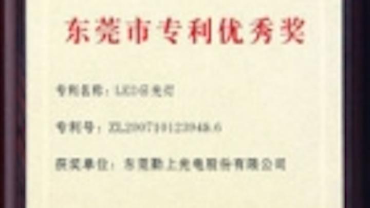 Content Dam Leds En Ugc 2012 05 Kingsun Led Tube Wins Patent Award Of Dongguan Leftcolumn Article Thumbnailimage File